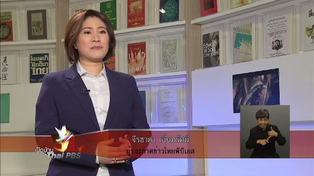 เปิดบ้าน Thai PBS - ความคิดเห็นของผู้ชมต่อการนำเสนอข่าว พ.ร.บ.สุขภาพจิต 2551
