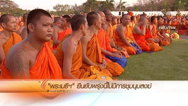ข่าวค่ำ มิติใหม่ทั่วไทย - ประเด็นข่าว (21 ก.พ. 59)