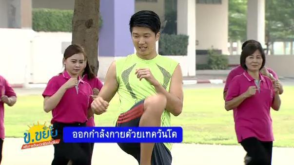 ข.ขยับ - ออกกำลังกายด้วยเทควันโด