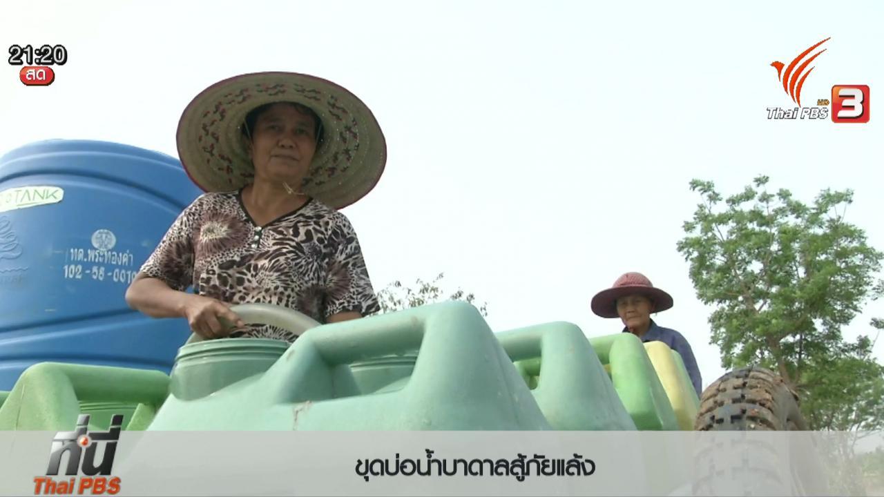 ที่นี่ Thai PBS - ประเด็นข่าว (24 ก.พ. 59)