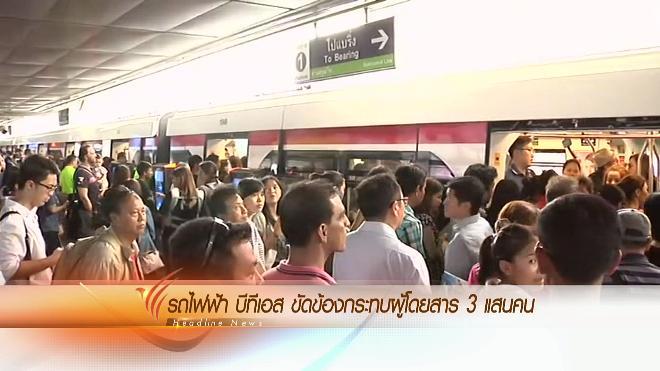 ข่าวค่ำ มิติใหม่ทั่วไทย - ประเด็นข่าว (24 ก.พ. 59)