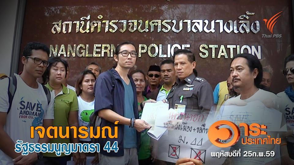วาระประเทศไทย - ทบทวนเจตนารมณ์ มาตรา 44