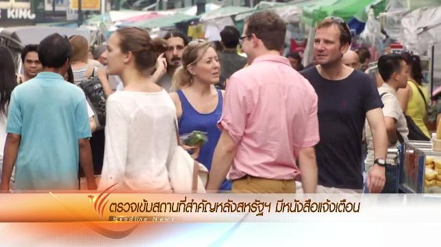 ข่าวค่ำ มิติใหม่ทั่วไทย - ประเด็นข่าว (20 ก.พ. 59)