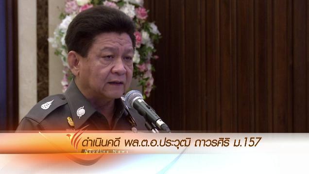 ข่าวค่ำ มิติใหม่ทั่วไทย - ประเด็นข่าว (19 ก.พ. 59)