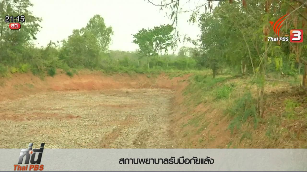 ที่นี่ Thai PBS - ประเด็นข่าว (23 ก.พ. 59)