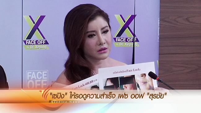 ข่าวค่ำ มิติใหม่ทั่วไทย - ประเด็นข่าว (23 ก.พ. 59)