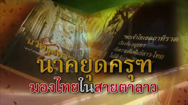 ศิลป์สโมสร - นาคยุดครุฑ มองไทยในสายตาลาว