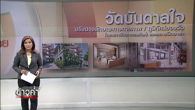 วาระประเทศไทย - ฟื้นวัด คืนเมืองให้เป็นศูนย์กลางชีวิตและจิตวิญญาณ