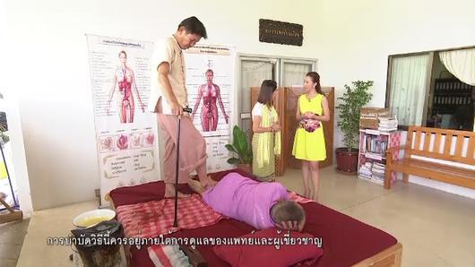 Young@Heart - ศาสตร์การแพทย์พื้นบ้าน โรงพยาบาลสารภีบวรพัฒนา