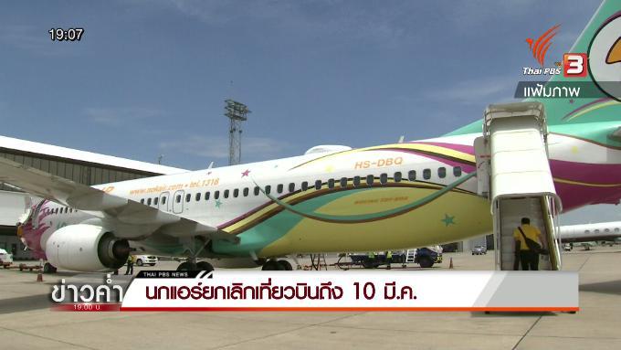 ข่าวค่ำ มิติใหม่ทั่วไทย - ประเด็นข่าว (25 ก.พ. 59)