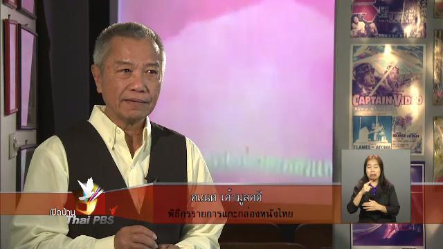 เปิดบ้าน Thai PBS - การกลับมาของรายการแกะกล่องหนังไทย