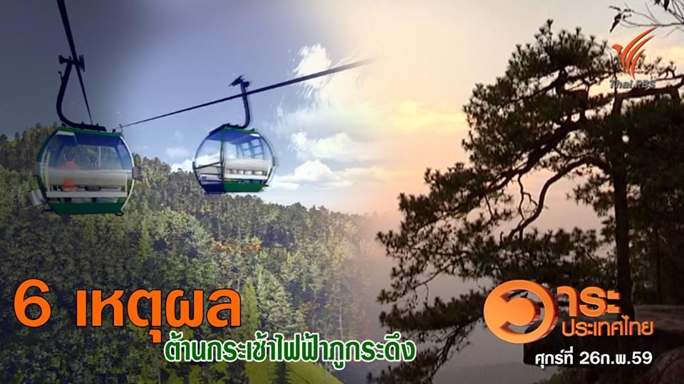 วาระประเทศไทย - 6 เหตุผลต้านกระเช้าไฟฟ้าภูกระดึง