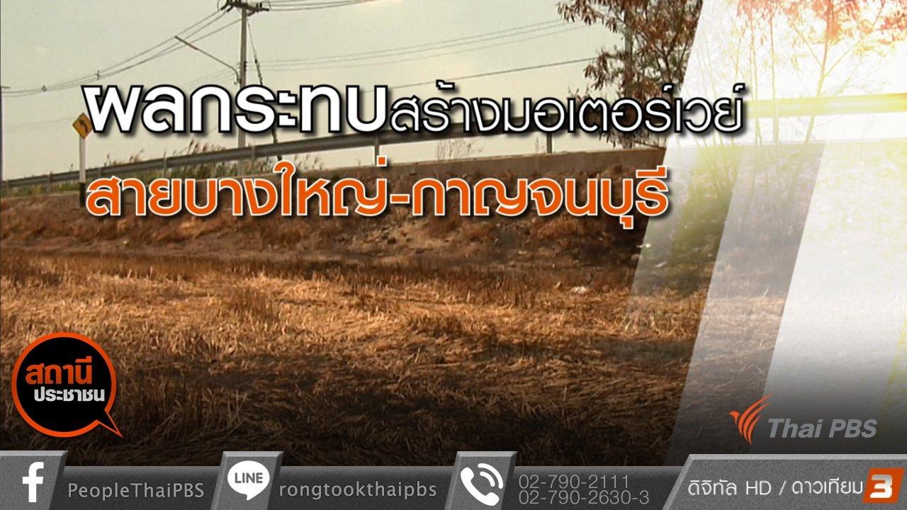 สถานีประชาชน - ผลกระทบสร้างมอเตอร์เวย์สายบางใหญ่-กาญจนบุรี