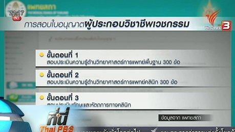 ที่นี่ Thai PBS - ประเด็นข่าว (10 พ.ค. 59)