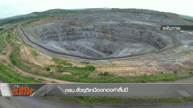 ชั่วโมงทำกิน - อนาคตอุตสาหกรรมเหมืองทองในไทย