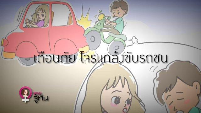 ผู้หญิงรู้ทัน - เตือนภัย โจรแกล้งขับรถชน