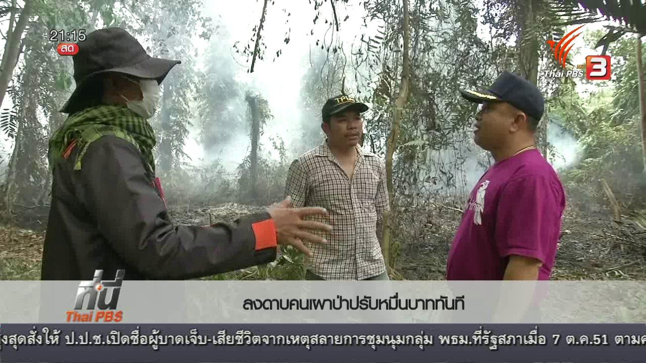 ที่นี่ Thai PBS - ประเด็นข่าว (11 พ.ค. 59)