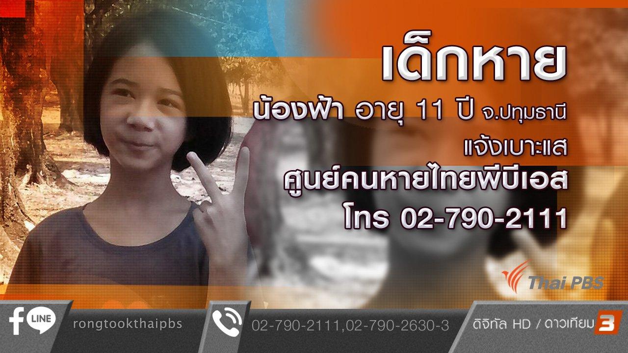 ร้องทุก(ข์) ลงป้ายนี้ - เด็กหาย  ด.ญ.รตา นำชัย ( น้องฟ้า)  อายุ 11 ปี