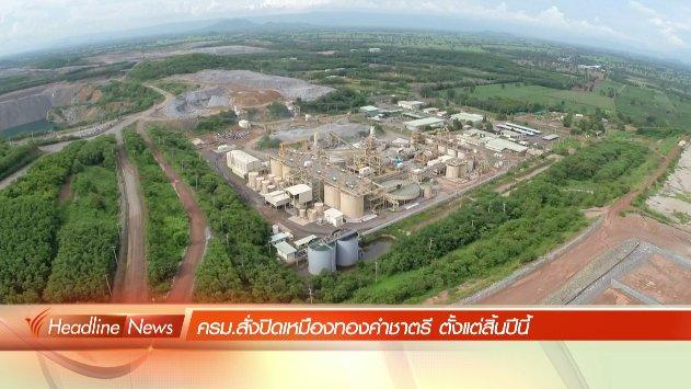 ข่าวค่ำ มิติใหม่ทั่วไทย - ประเด็นข่าว (10 พ.ค. 59)