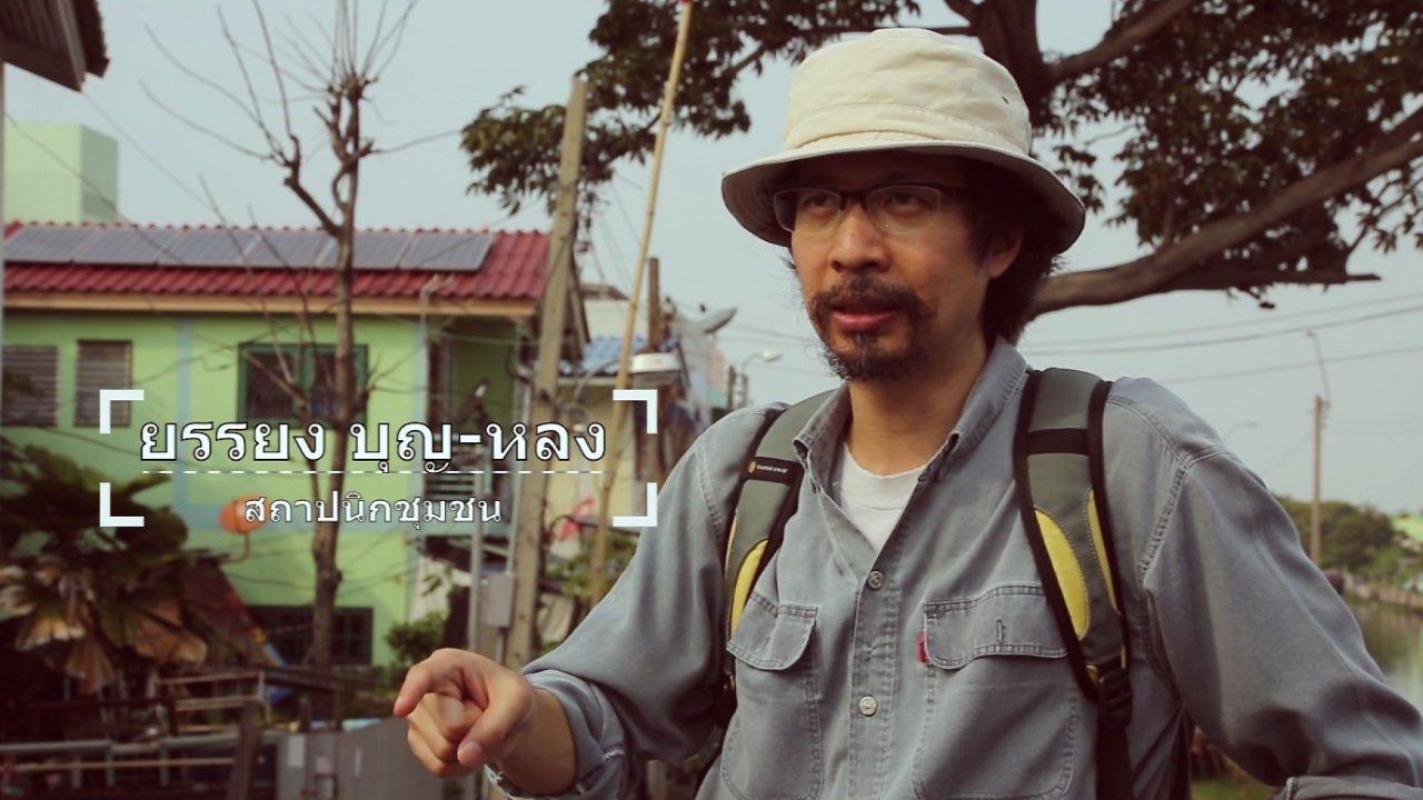 ทีวีชุมชน - สถาปนิกชุมชน