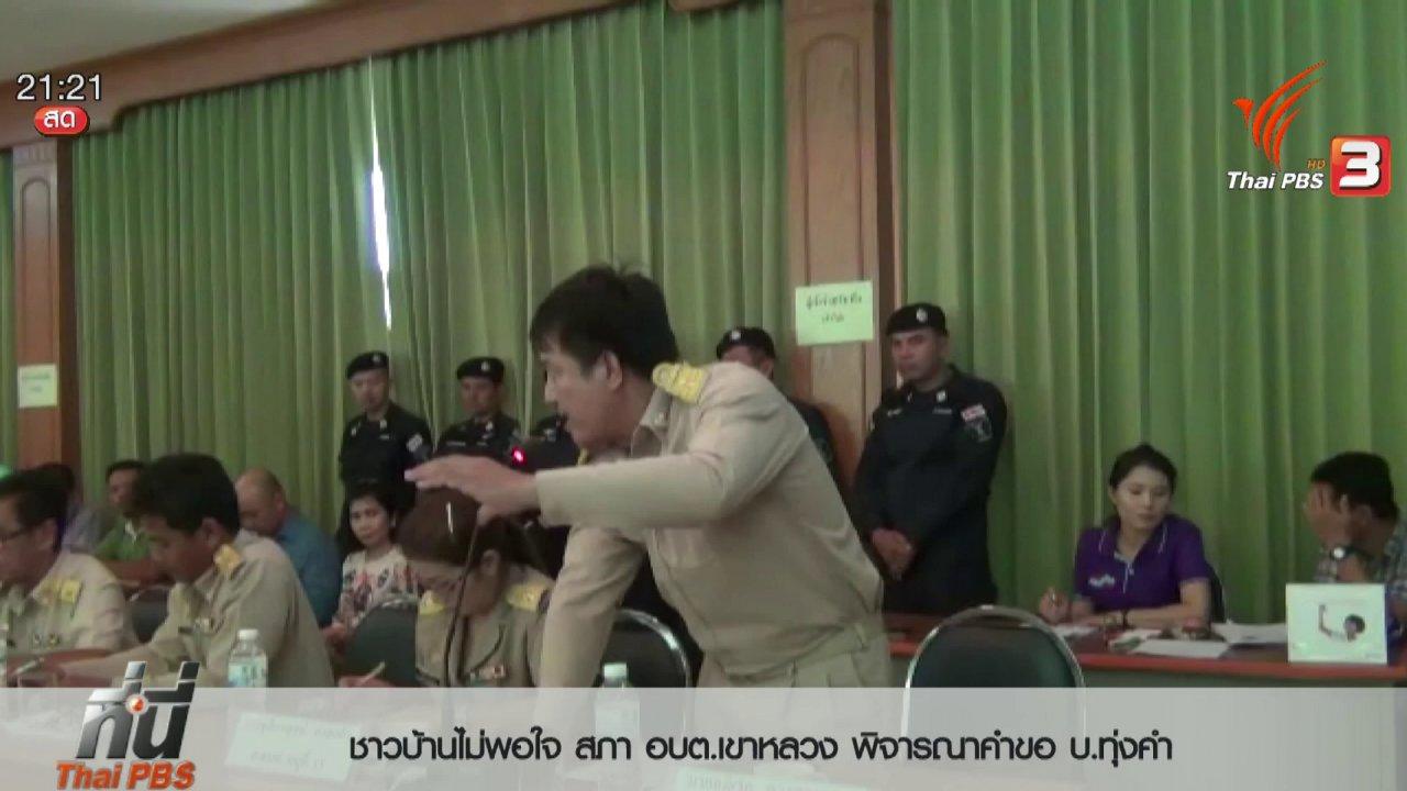 ที่นี่ Thai PBS - ประเด็นข่าว (13 พ.ค. 59)