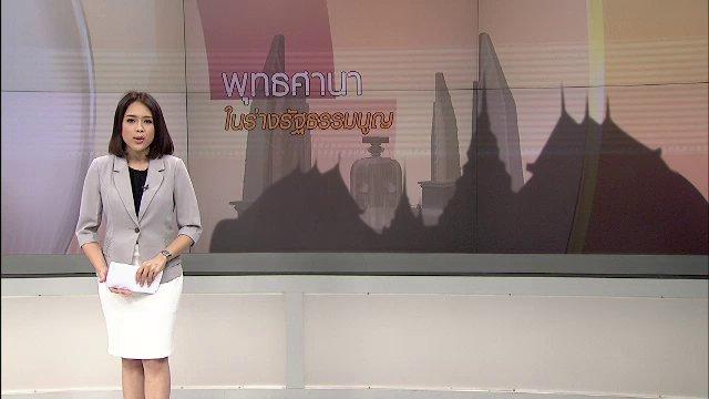 วาระประเทศไทย - พุทธศาสนาในร่างรัฐธรรมนูญ
