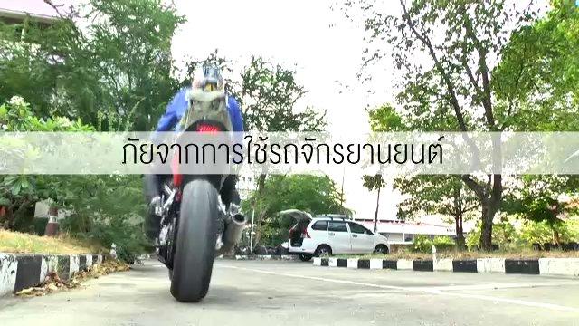 ผู้หญิงรู้ทัน - ภัยจากการใช้รถจักรยานยนต์