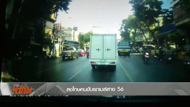 ชั่วโมงทำกิน - ลงโทษพนักงานขับรถเมล์ร่วมสาย 56