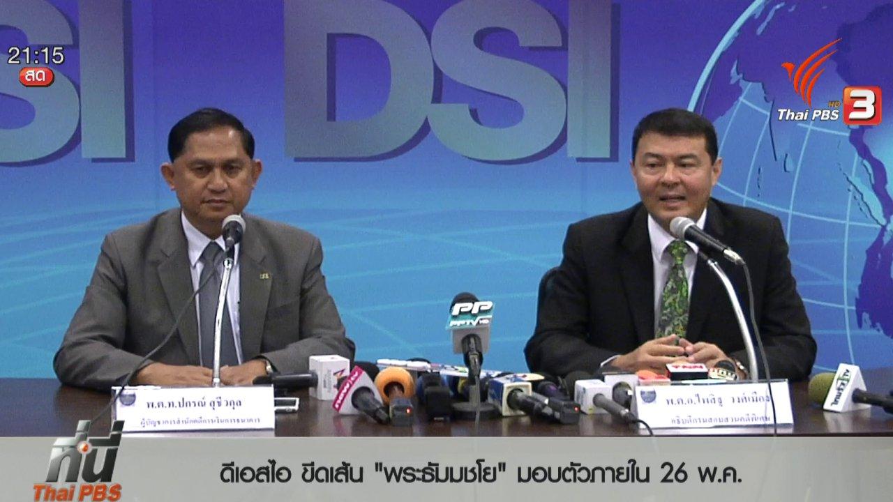 ที่นี่ Thai PBS - ประเด็นข่าว (18 พ.ค. 59)