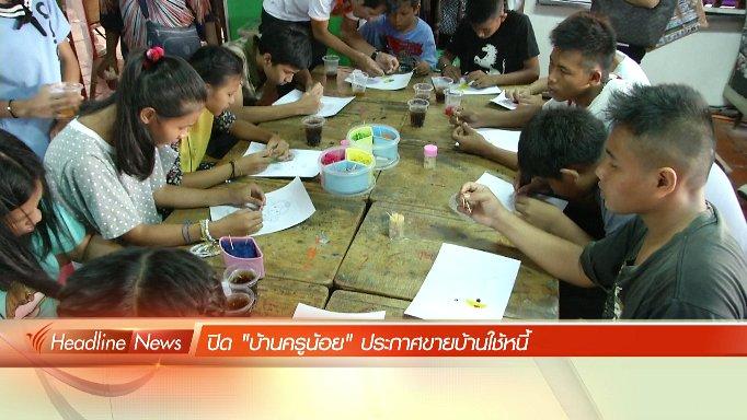 ข่าวค่ำ มิติใหม่ทั่วไทย - ประเด็นข่าว (15 พ.ค. 59)