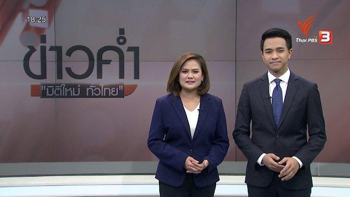 ข่าวค่ำ มิติใหม่ทั่วไทย - ประเด็นข่าว (16 พ.ค. 59)