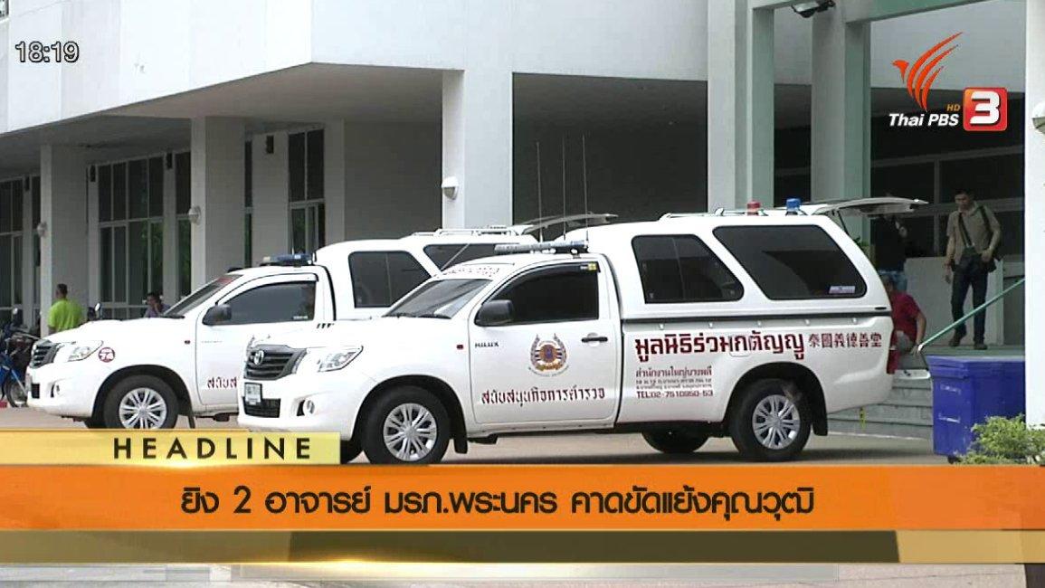ข่าวค่ำ มิติใหม่ทั่วไทย - ประเด็นข่าว (18 พ.ค. 59)