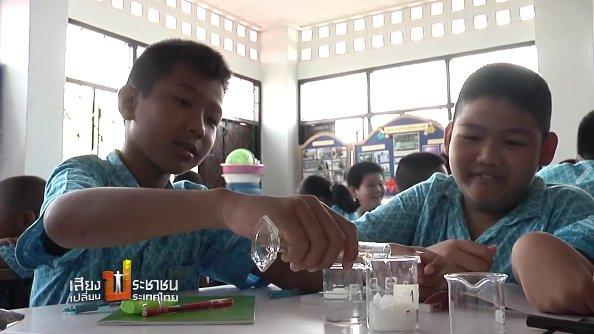 เสียงประชาชน เปลี่ยนประเทศไทย - (นำร่อง) โรงเรียนประชารัฐ