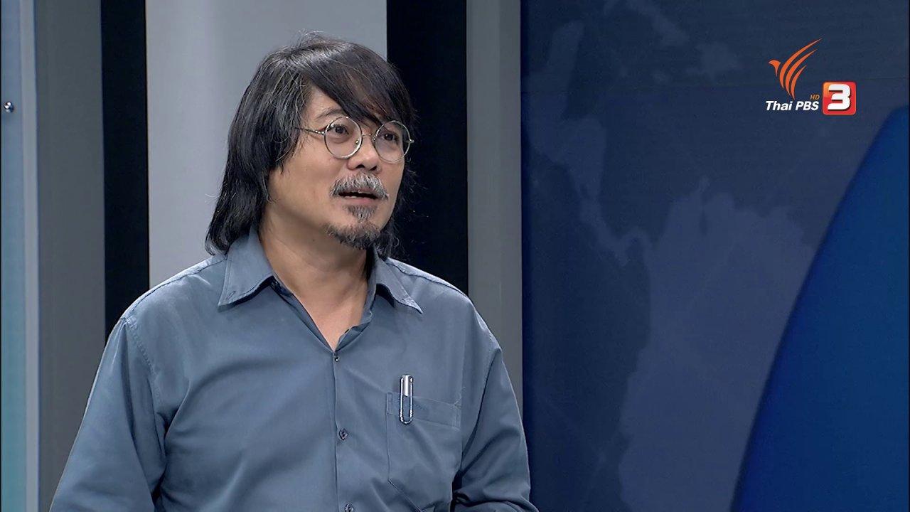 คิดยกกำลัง 2 กับ COMMENTATORS - แนวทางไทยปรับการทำประมง ตามรายงานIUU