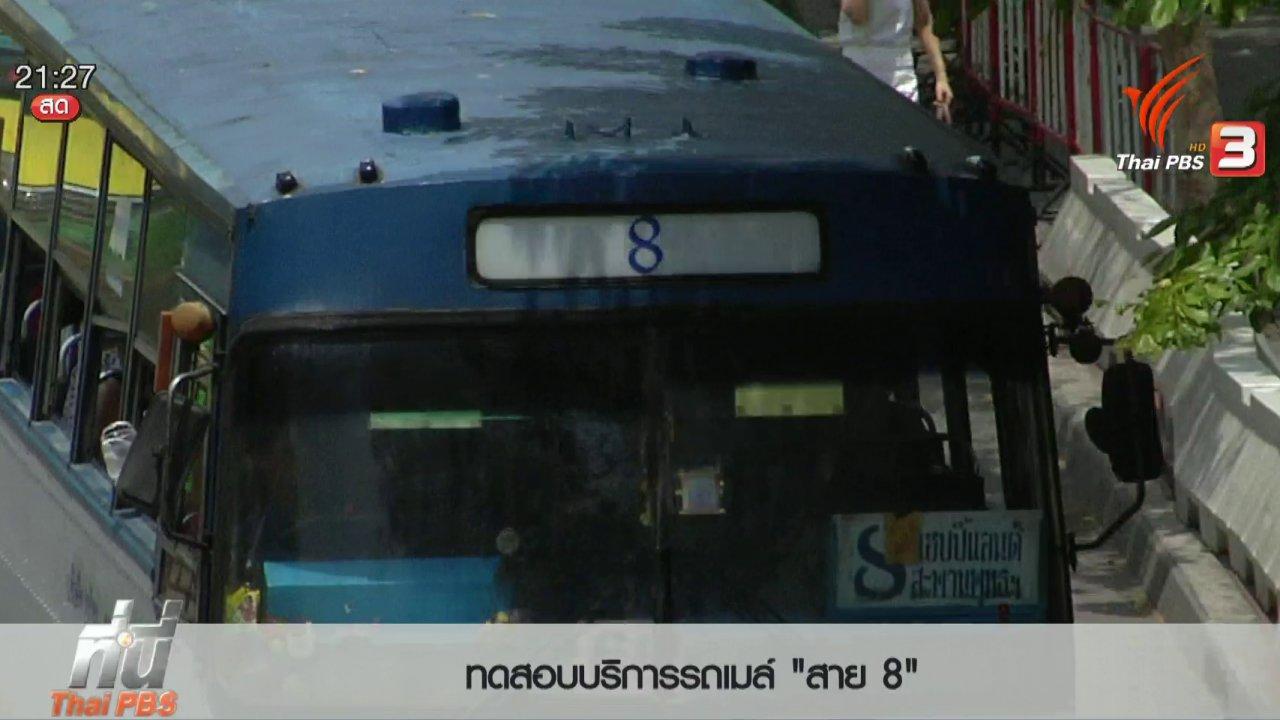 ที่นี่ Thai PBS - ประเด็นข่าว (20 พ.ค. 59)