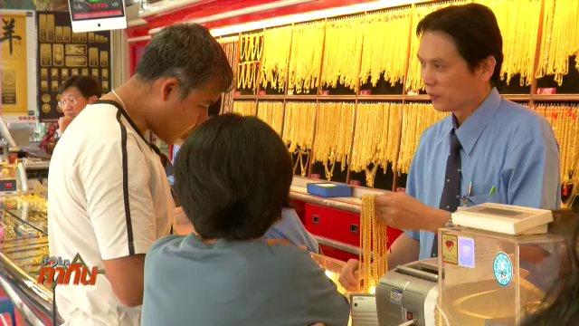 ชั่วโมงทำกิน - ดึงร้านทองขึ้นทะเบียนนิติบุคคล