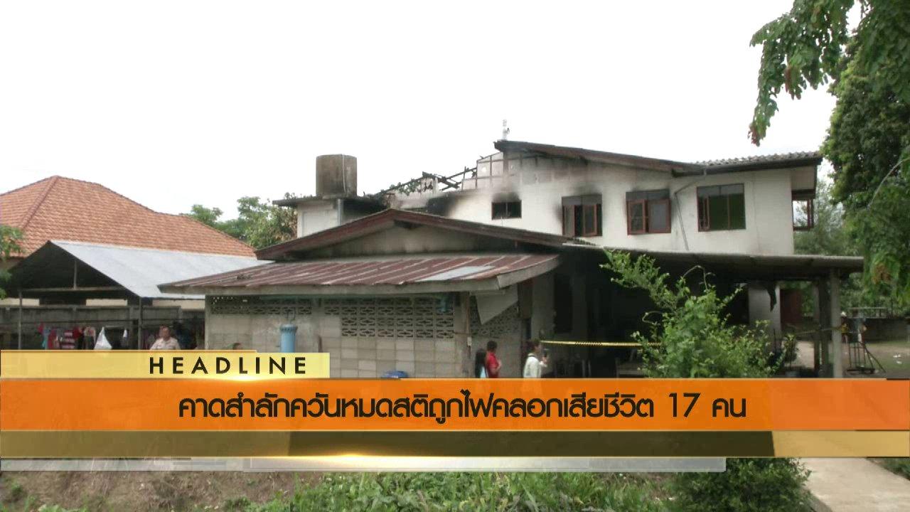 ข่าวค่ำ มิติใหม่ทั่วไทย - ประเด็นข่าว (23 พ.ค. 59)