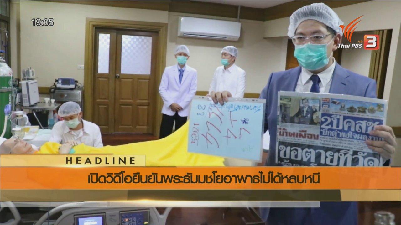 ข่าวค่ำ มิติใหม่ทั่วไทย - ประเด็นข่าว (22 พ.ค. 59)