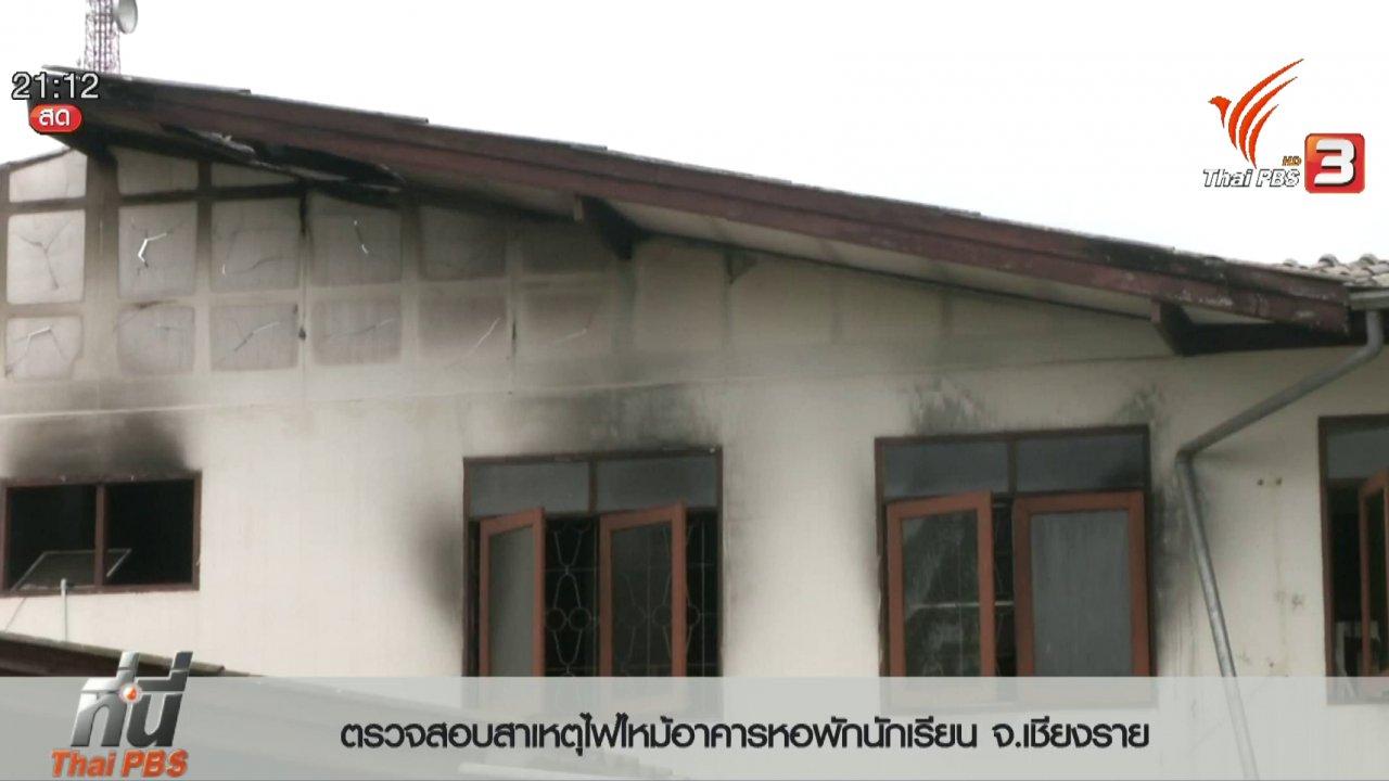 ที่นี่ Thai PBS - ประเด็นข่าว (23 พ.ค. 59)