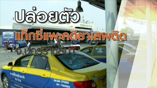 สถานีประชาชน - ปล่อยตัวแท็กซี่แพะคดียาเสพติด จ.นครราชสีมา