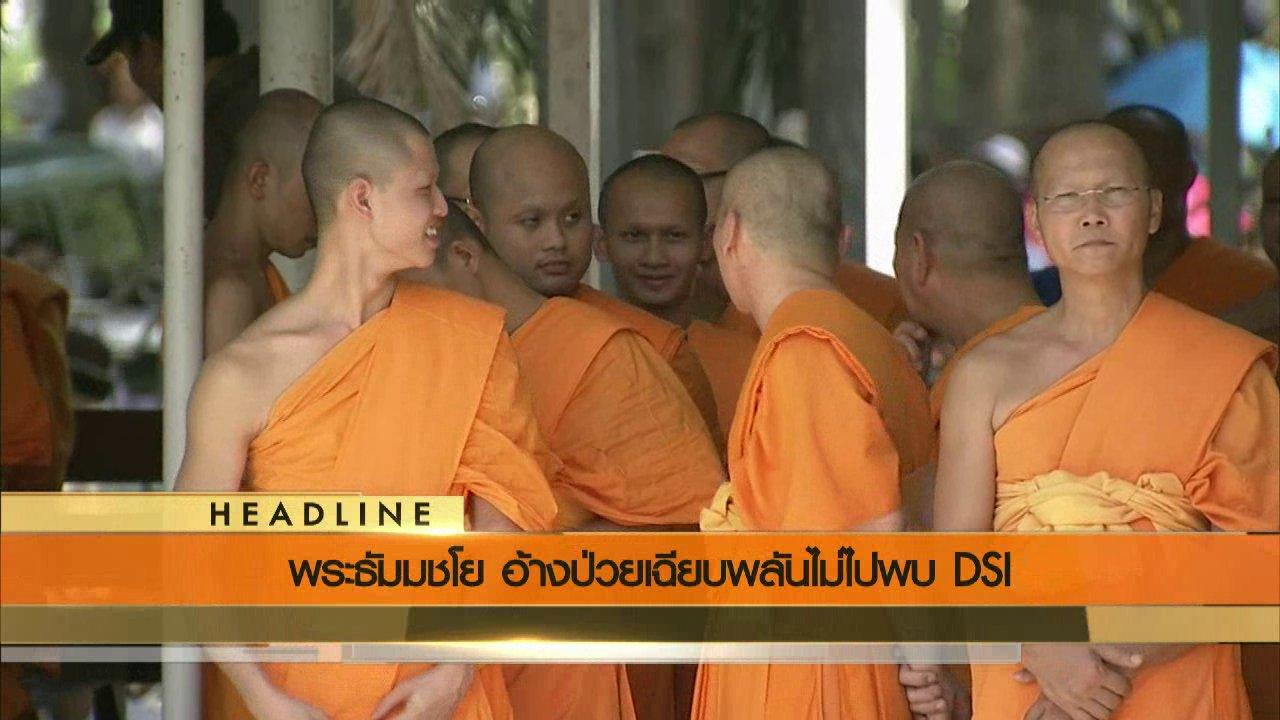 ข่าวค่ำ มิติใหม่ทั่วไทย - ประเด็นข่าว (26 พ.ค. 59)