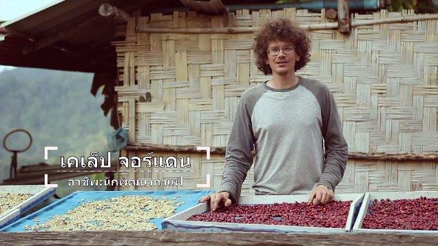 ทีวีชุมชน - นักพัฒนากาแฟ