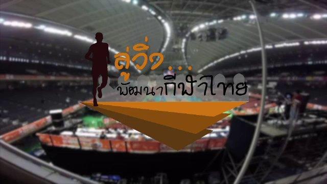 เวทีสาธารณะ - ลู่วิ่ง พัฒนากีฬาไทย