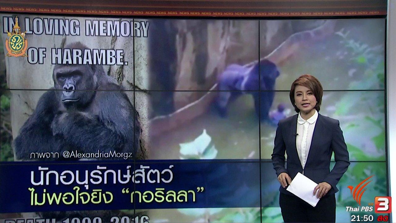 ที่นี่ Thai PBS - ประเด็นข่าว (30 พ.ค. 59)