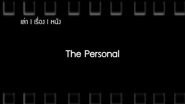 Talk to Films หนังเล่าเรื่อง - The Personal