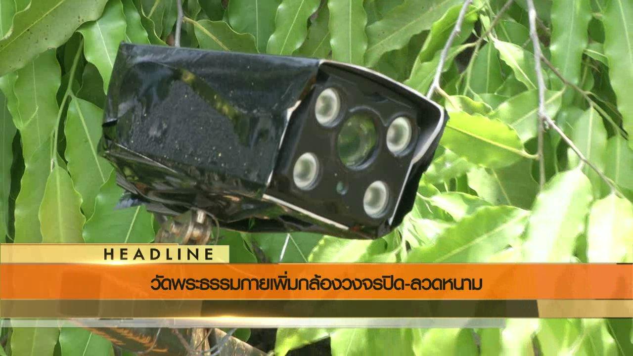 ข่าวค่ำ มิติใหม่ทั่วไทย - ประเด็นข่าว (31 พ.ค. 59)