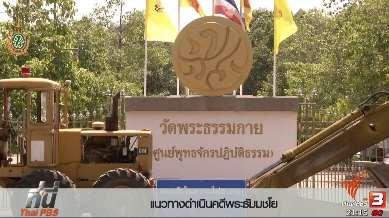 ที่นี่ Thai PBS - ประเด็นข่าว (27พ.ค. 59)