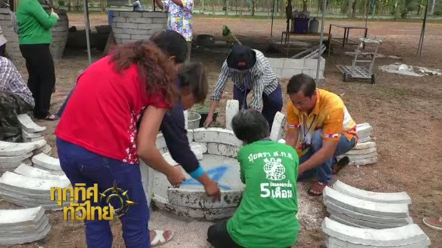 ทุกทิศทั่วไทย - ประเด็นข่าว (30 พ.ค. 59)