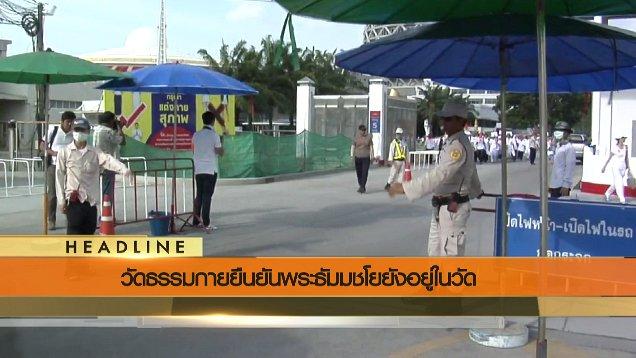 ข่าวค่ำ มิติใหม่ทั่วไทย - ประเด็นข่าว (28 พ.ค. 59)