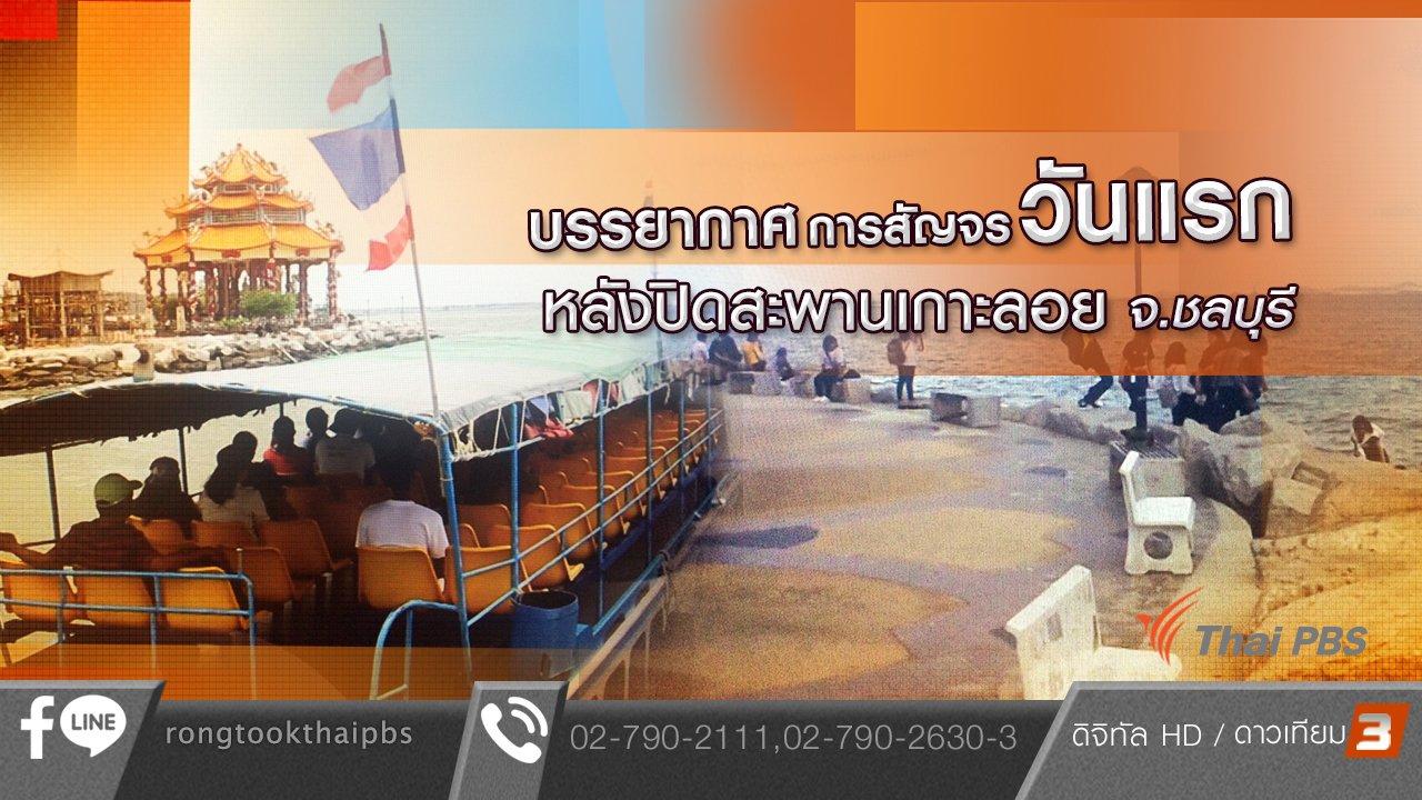 ร้องทุก(ข์) ลงป้ายนี้ - บรรยากาศการสัญจรวันแรก หลังปิดสะพานเกาะลอย จ.ชลบุรี